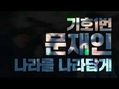 문재인 로고송 홍진영-엄지척