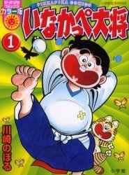 いなかっぺ大将 - Google 検索 Japanese Cartoon, My Childhood Memories, Nihon, Old Tv, Manga Games, Manga Comics, Manga Anime, Nostalgia, Comic Books