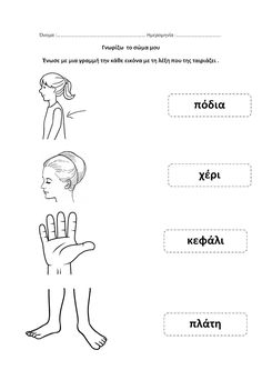 Greek Phrases, Learn Greek, File Folder Activities, Greek Language, Greek Alphabet, Physical Education, Speech Therapy, Preschool Activities, Face And Body