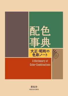 配色事典―大正・昭和の色彩ノート , http://www.amazon.co.jp/dp/4861522471/ref=cm_sw_r_pi_dp_Aatfsb0KPQS3K
