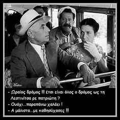 Funny Greek Quotes, Funny Quotes, Old Greek, Picture Video, Comedy, How To Memorize Things, Old Things, Cinema, Film