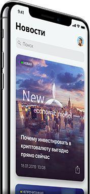 Бит Трейд и One Space отзыв - mobile app. Читайте новости в новом мобильном приложении от компании Симкорд - One Space Phone, News, Telephone, Mobile Phones