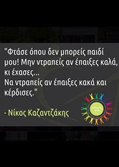 Unique Quotes, Smart Quotes, Funny Quotes, Inspirational Quotes, Life Code, Funny Greek, Greek Quotes, Some Quotes, Quotes For Kids