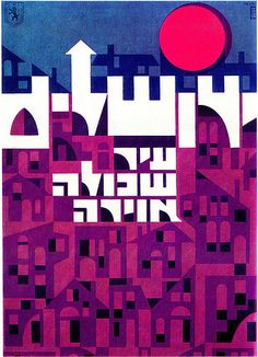 Eliezer Weishoff Illustration - Tourism Poster for the city of Jerusalem. From Graphis Annual 66/67. #graphic_design #shapes #houses