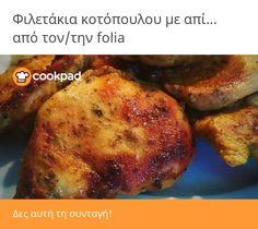 Φιλετάκια κοτόπουλου με απίθανη μαρινάδα 💞 French Toast, Breakfast, Food, Morning Coffee, Essen, Meals, Yemek, Eten