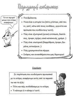 Γραπτη εκφραση