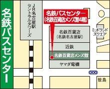 愛知学院大学|名鉄バス