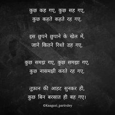 ' रहिमन इस संसार में, भाँति भाँति के लोग '  #poetry #kaagazi_parindey