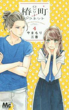 Tsubaki-chou Lonely Planet, Vol. 4