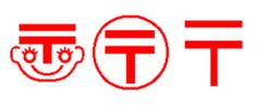 Several versions of the service mark of the postal system in Japan. Japanese, Logos, Sign, Japanese Language, Logo, Signs, Board