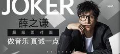 网易云音乐 Banners Music, Joker, Fictional Characters, The Joker, Fantasy Characters, Jokers, Comedians
