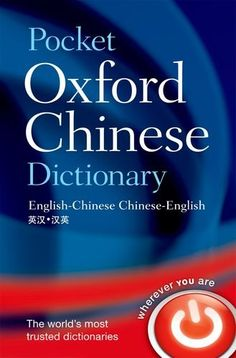 How to Use Radical based Chinese Dictionaries to Radically Improve Your Chinese