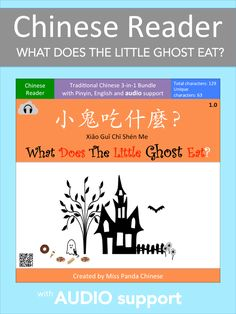 Chinese for Kids Halloween | Miss Panda Chinese Educational Activities, Activities For Kids, Chinese Festival, World Languages, Chinese Language, Chinese Culture, Halloween Kids, Parenting Hacks, Panda