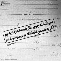 """فخر رازی ⚫ سرگشته چو پرگارهمه عمر دویدیم آخربه همان نقطه که بودیم رسیدیم #فخر_رازی…"""""""