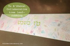 Tu B'Shevat leaf-rubbing banner, collaborative. Kids collect the leaves in fall, press and then make the rubbings for Tu B'Shevat.