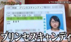 【悲報】DQNネームさん、運転免許をお取りになられるwwwwww:ふぇー速