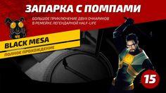 Прохождение игры Black Mesa. Часть 15: Запарка с помпами   Black Mesa Wa...