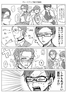 鈴本おじさん (@SUZU_MOOO1) さんの漫画 | 188作目 | ツイコミ(仮) Otaku, Trinidad James, Ace Hood, Rap Battle, Celebrity Dads, Tom Cruise, Chris Hemsworth, Eminem, Character Art