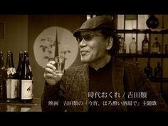 時代おくれ / 吉田類(映画 吉田類の「今宵、ほろ酔い酒場で」主題歌) - YouTube