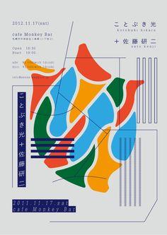 ことぶき光+佐藤研二 | Hirofumi Abe