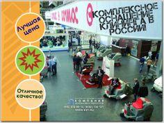 Комплексное оснащение клининговое оборудование поломоечная техника в России