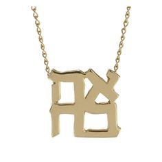 """Ahava """"Love"""" Pendant, 24K - pendant is crafted in 14K gold with 24K gold overlay and features the Hebrew letters for the word """"love.""""  The necklace is produced in cooperation with the Israel Museum, Jerusalem."""
