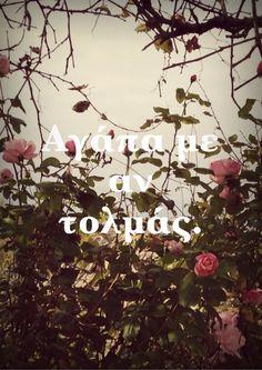 Τόλμα!! #Greek #Quote