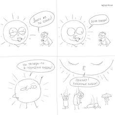 Раскрыта тайна этой прекрасной погоды. КофеМен!  #жара #кофемен #комиксы #кофехауз