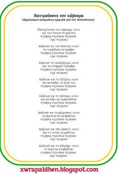 """""""Ταξίδι στη Χώρα...των Παιδιών!"""": ΠΑΡΑΔΟΣΙΑΚΑ ΑΠΟΚΡΙΑΤΙΚΑ ΤΡΑΓΟΥΔΙΑ Carnival Crafts, Elementary Music, Children, Kids, Preschool, Hobbies, Journey, Songs, Traditional"""