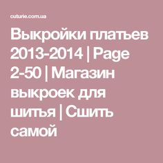 Выкройки платьев 2013-2014 | Page 2-50 | Магазин выкроек для шитья  |  Сшить самой