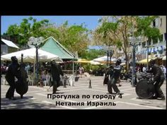 #ПрогулкаПоГороду 4 #Нетания #Израиль