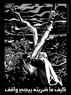"""""""Always remain standing no matter what happens""""    This design was designed by Jamaa al-Yad as a part of a poster series originally published in a Lebanese newsprint periodical documenting the crimes and criminals of apartheid Palestine. The theme involved daily life in Palestine, with references to those profiting from the occupation of Palestine. Lebanese proverbs are used to show solidarity and speak metaphorically of the eventual triumph of justice.    jamaalyad.org  (found on…"""