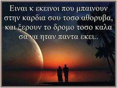Φωτογραφία Greek Quotes, Mens Fitness, Gentleman, Google, Feelings, My Love, Words, Outdoor, Twitter