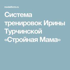 Система тренировок Ирины Турчинской «Стройная Мама»