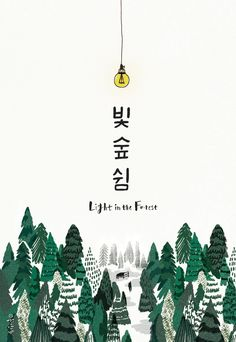 좋아한多, 빛숲쉼 - 디지털 아트, 일러스트레이션 Buch Design, Design Art, Print Design, Graphic Design Illustration, Graphic Illustration, Bicycle Crafts, Poster Drawing, Christmas Poster, Calendar Design