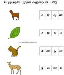 Best Tamil Worksheets for class 1 | Worksheets | Pinterest ...