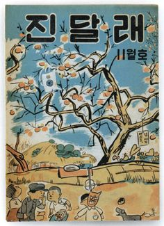 22-korean-book-covers-1949.jpg