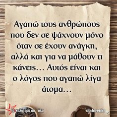 Greek Quotes, Wise Quotes, Motivational Quotes, Inspirational Quotes, Picture Quotes, Wise Words, My Life, Letters, Sayings