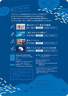 葛西臨海水族園   小学5・6年生対象シリーズプログラム「集まれ!汐っ子(しょっこ)たち」