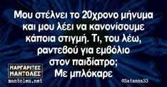 Funny Quotes, Funny Memes, Hilarious, Jokes, Funny Shit, Funny Greek, Just For Laughs, Funny Pictures, Lol