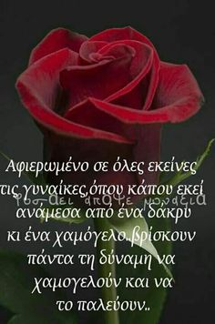 Silence Quotes, Good Morning Coffee, Happy Woman Day, Good Morning Greetings, Greek Quotes, Ladies Day, Wise Words, Best Quotes, Facebook