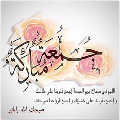 Duaa Islam, Islam Quran, Jumah Mubarak, Blessed Friday, Islamic Pictures, Floral Border, Border Design, Alhamdulillah, Deathly Hallows Tattoo