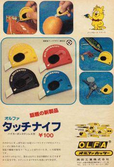 岡田工業 オルファ タッチナイフ 丸っこいカッター 広告 新発売 1978