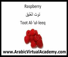 We hope you enjoy and benefit from our free vocab series. Why not get some more benefit from our FREE Arabic Course at http://arabicvirtualacademy.com/course/learning-about-the-arabic-language-series-pt-1/