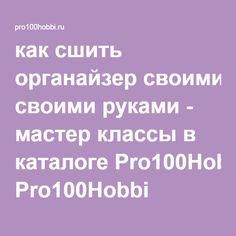 как сшить органайзер своими руками - мастер классы в каталоге Pro100Hobbi