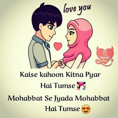 Sach me jaan bht bht pyar krte h hm aapse love husband quotes, punjabi love Romantic Quotes For Girlfriend, Sexy Love Quotes, Love Smile Quotes, Love Picture Quotes, Cute Love Pictures, Love Husband Quotes, Beautiful Love Quotes, True Love Quotes, Love Quotes For Her