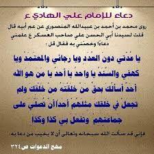 Bilderesultat for مرقد الامام الرضا