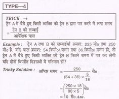 Gernal Knowledge, General Knowledge Facts, Knowledge Quotes, Lesson Plan In Hindi, Maths Paper, Model Question Paper, Math Magic, Maths Solutions, Math Vocabulary