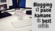 Blogging se paise kaise kamaye,blogging से पैसे कैसे कमाए Earn Money, Blog, Earning Money, Blogging