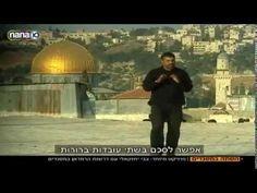 القناة العاشرة الاسرائيلية تحرض على المساجد والأئمة